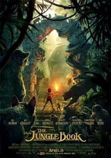 The Jungle Book 2D